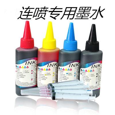 適用佳能MP288 236 259 MG2580s打印機100ML連供墨水 惠普803墨水牌子口碑評測