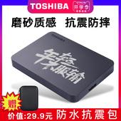 东芝 移动硬盘 1t USB3.0新黑甲虫1tb 2.5寸正品可加密定制刻字