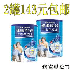 雀巢怡养奶粉益护因子高钙中老年奶粉850g*2罐高钙营养奶粉包邮