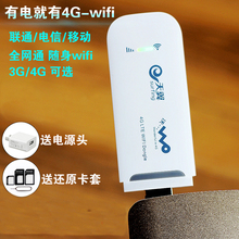 本腾联通电信3G4G无线上网卡移动随身wifi路由设备全网通USB卡托