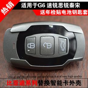 比亚迪G6 速锐思锐秦宋智能卡遥控器钥匙外壳BYD汽车钥匙遥控外壳