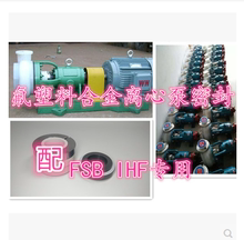 32机械密封氟塑料合金离心泵衬氟泵IHF轴封耐腐蚀 化工泵65FSB图片