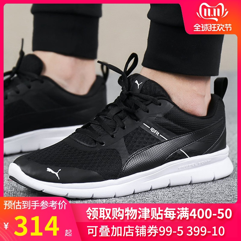Puma彪马男鞋2019秋季新款网面轻便耐磨运动休闲鞋跑步鞋365268