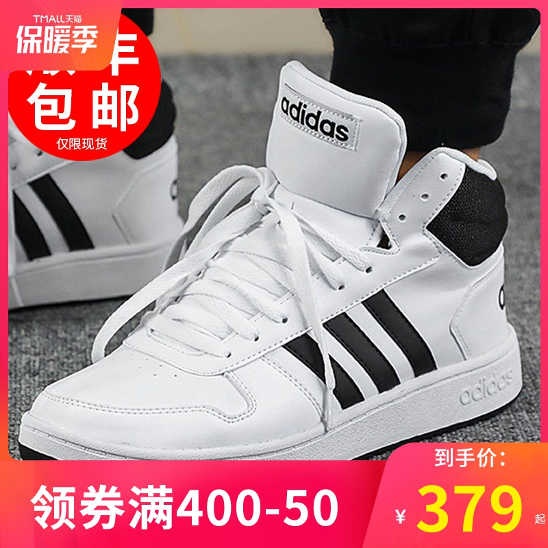 Adidas阿迪达斯NEO板鞋男鞋2019春秋新款高帮老爹鞋运动休闲鞋