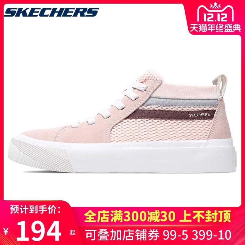 Skechers斯凯奇女鞋夏季高帮板鞋小白鞋网面透气滑板鞋板鞋 18070