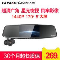 PAPAGO趴趴狗汽车行车记录仪GoSafe738超清大屏幕双镜头 倒车影像