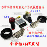 Anti-theft alarm, laser, photoelectric switch, infrared line sensor, laser sensor
