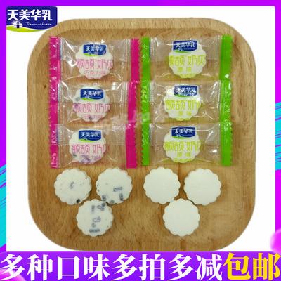天美华乳奶片额颉奶贝内蒙古特产独立包装清真羊奶片零食500克