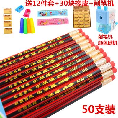 正品中华铅笔6151带橡皮头HB铅笔批发 正宗木制小学生铅笔包邮