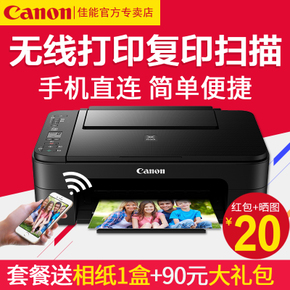 佳能TS3180手机无线wifi彩色照片打印机复印一体机家用办公小型A4