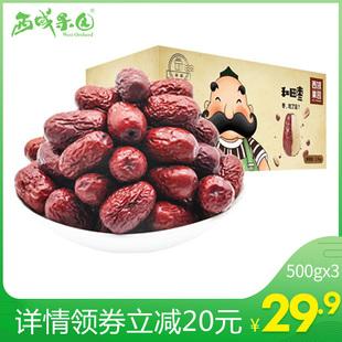 500gx3特产大3斤新疆骏枣子西域果园