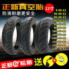 Zhengxin electric car vacuum tire 90/100/110/120/130/60/70/80/90-12 motorcycle tire