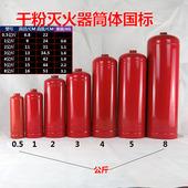 8KG筒体瓶子消防器材配件厂家直销 干粉水基灭火器罐空瓶空罐0.5