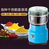 打沫家用小型研磨机杂粮粉碎打磨豆子冰糖干货辣椒磨粉多功能电器