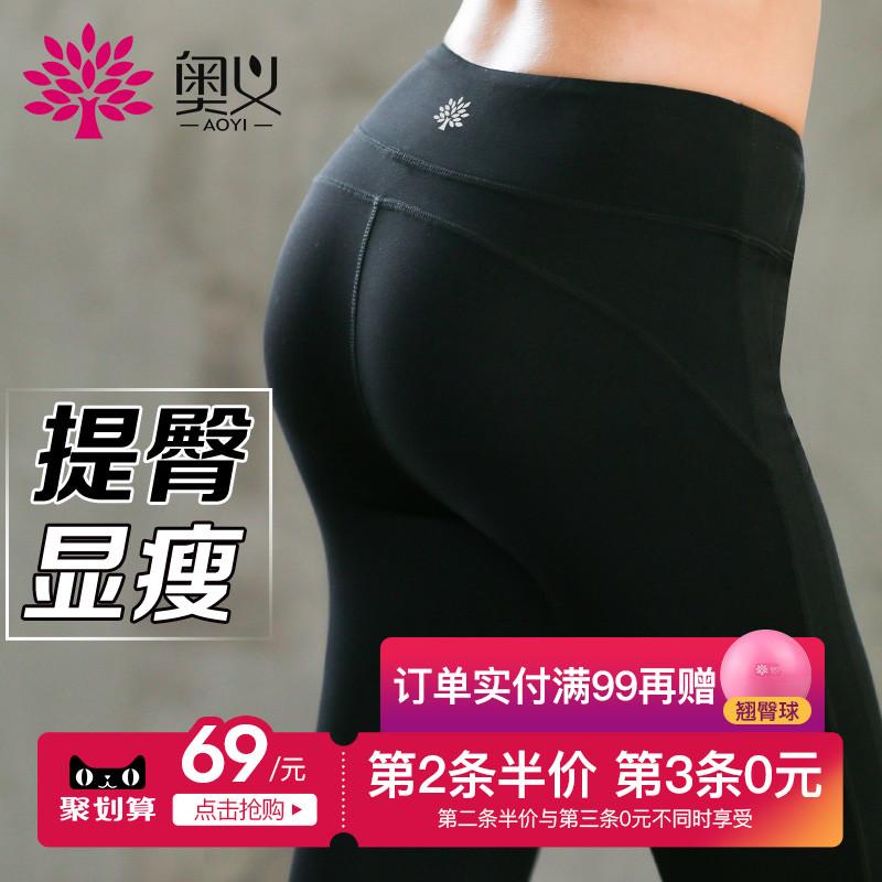 奧義瑜伽服瑜伽褲女緊身跑步健身瑜珈長褲高腰春夏踩腳彈力運動褲