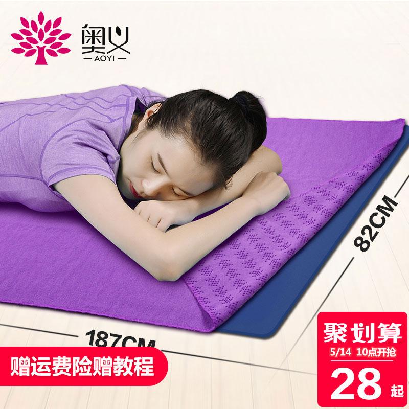 瑜伽长毛巾