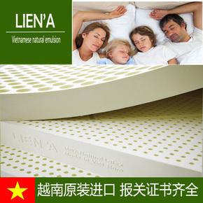 越南LIENA进口天然乳胶床垫正品原装5cm1.8m单双人95D非泰国乳胶