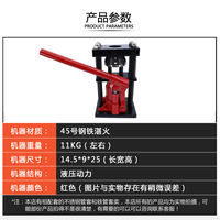 Manual hydraulic jack tube sprayer agricultural fight tube high pressure hose interface machine press joint machine