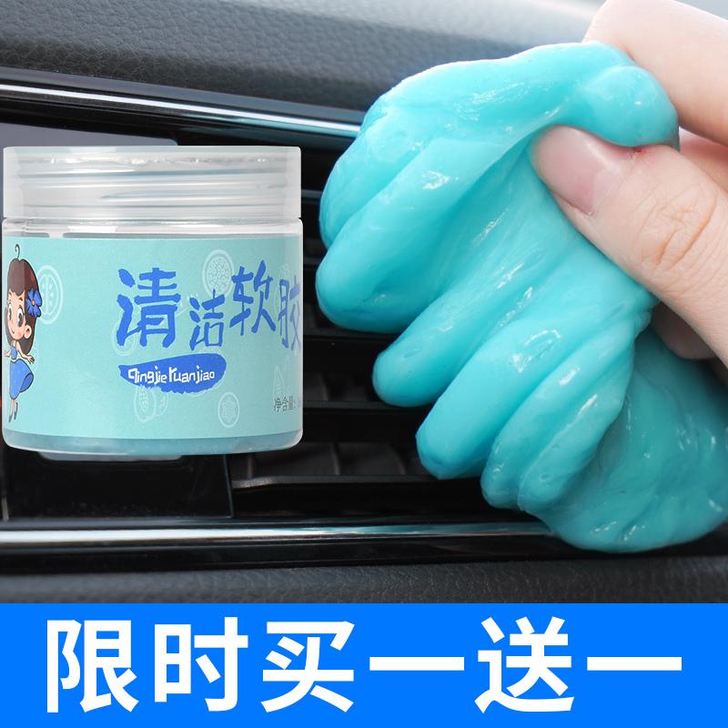 清洁软胶汽车用品车内饰除尘泥清理缝隙用粘灰尘神器多功能黑科技