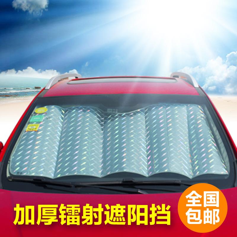 汽车遮阳挡防晒贴隔热帘挡阳