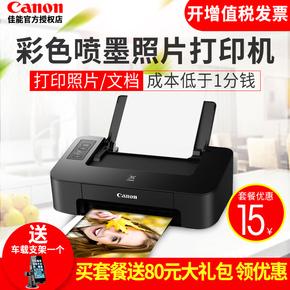 佳能TS208彩色喷墨打印机学生家用办公A4纸文档照片试卷迷你小型