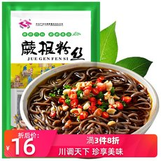 Sichuan Zhen Fern Root Vermicelli Dry Food 250g * 2 Cold Noodles, Sichuan Specialty Snack Hot and Spicy Hot Pot Spicy Hot Vermicelli