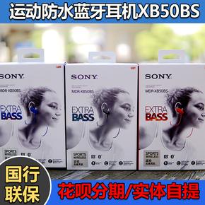Sony/索尼 MDR-XB80BS XB50BS XB70BT无线蓝牙运动跑步挂耳式耳机