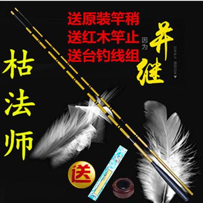 日本枯法师并继竿插节竿鲫鱼竿3.9 2.7米杆超轻超硬细碳素台钓竿