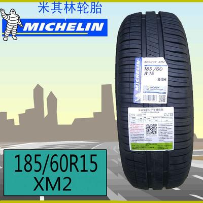 米其林轮胎185/60R15 84H XM2 适配雅力士思迪威驰本田锋范新POLO