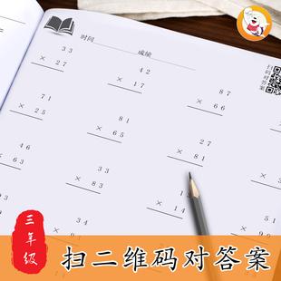 两位数乘除法乘法乘除竖式计算题小学三年级下下册数学口算练习本