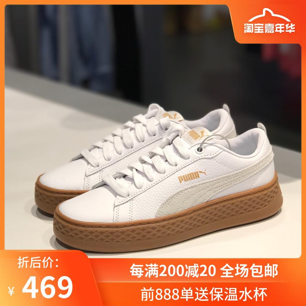 PUMA/彪马 女鞋 suede platform 运动休闲松糕底板鞋366487-02