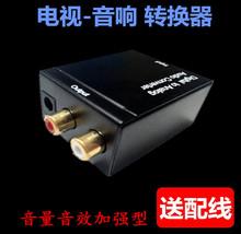 数字光纤同轴转模拟音频转换器海信乐视小米电视spdif接音响莲花