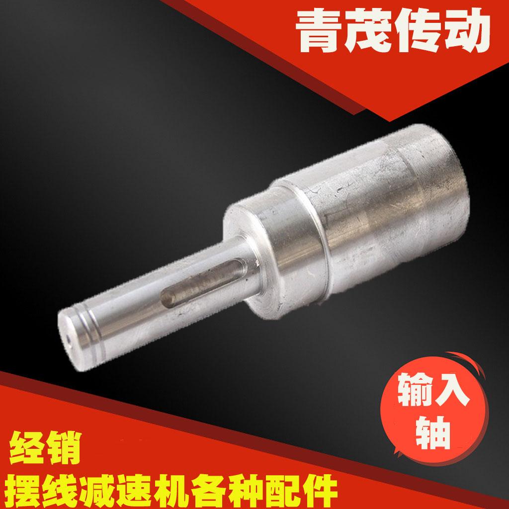 摆线针轮减速机输入轴/配件 B0/X2/B1/X3/B2/X4/B3/X5/B4/X6/X7