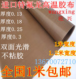 Teflon tape double-sided smooth without glue-resistant wear-resistant insulation insulation high temperature cloth 0, 25 thick 1 meter package mail