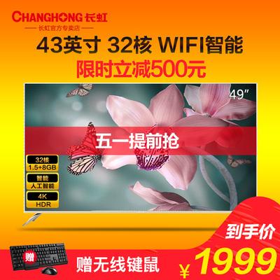 长虹43寸电视