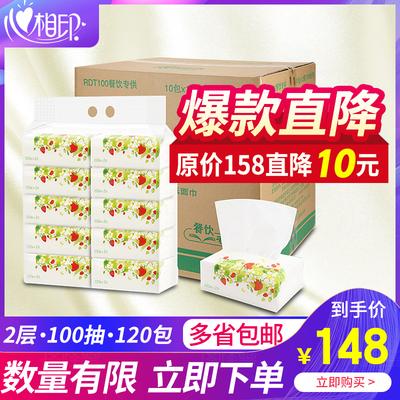 心相印抽纸100抽RDT100卫生纸面巾纸120包整箱纸巾批 发餐巾纸抽