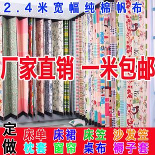 2.4米宽纯棉帆布布料加厚全棉老粗布床单定做窗帘沙发巾布料棉麻