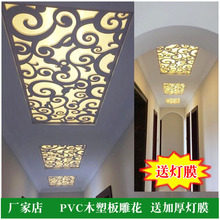 高密度PVC木塑板欧式镂空雕花吊顶花格通花板玄关隔断屏风背景墙