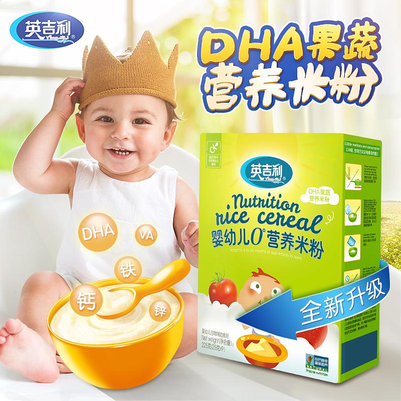 英吉利月龄宝宝辅食婴儿米糊米粉米粉225g