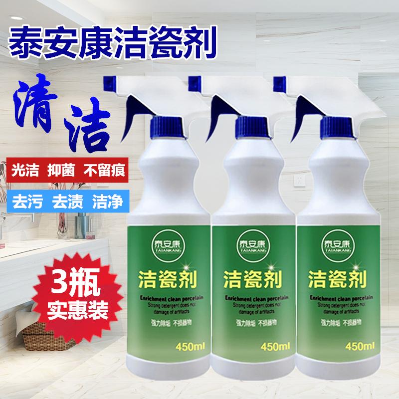 Моющие средства для чистки керамики и фарфора Артикул 560233377206