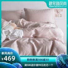 慢漫春夏裸睡60支天丝冰丝四件套莱赛尔被套床单床笠纯色素色裸色