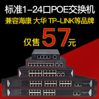Standard 4-port 8-port 16-port 24-port POE switch POE power supply monitoring compatible with Haikang Dahua TP