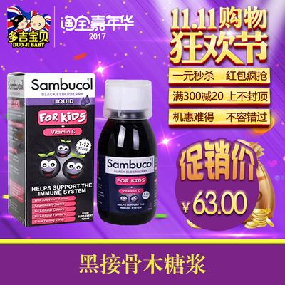 英国Sambucol儿童款黑接骨木糖浆