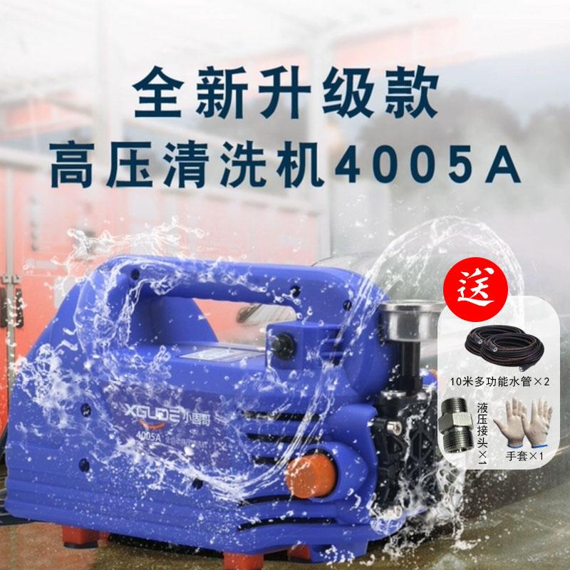 小固哥1500W全自动家用商用清洗机220V多种用途升级款4005A