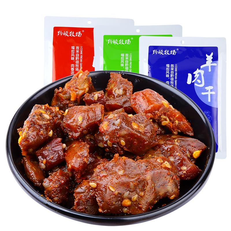 羊肉干休闲小吃零食麻辣孜然多种口味35g 贵州特产真空小包装零食