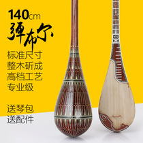Professional playing bullet Boolean craft Xinjiang Uygur musical Instruments wood making bag accessories 1.4m