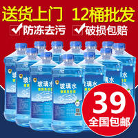 12 barrels a box of car winter glass water box wiper water cleaning liquid coating antifreeze efficient decontamination
