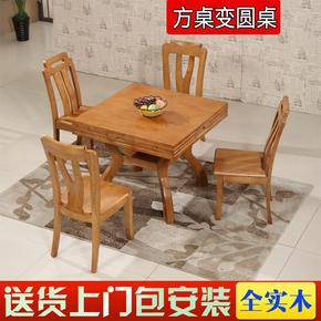 实木折叠餐桌椅方桌变小圆桌正方形桌子1.3米中式抽拉10人小户型