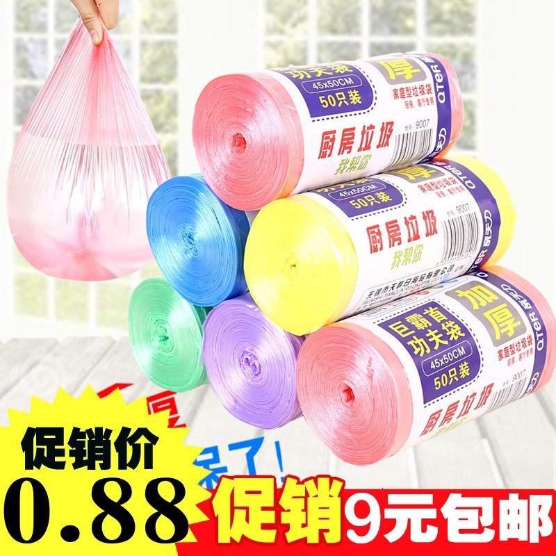 优选百货生活日用品厨房收纳塑料袋50只装中号大号加厚垃圾袋。