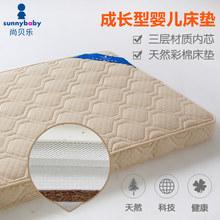 尚贝乐婴童床垫天然乳胶椰棕棕垫彩棉宝宝儿童床垫可拆洗一件定制